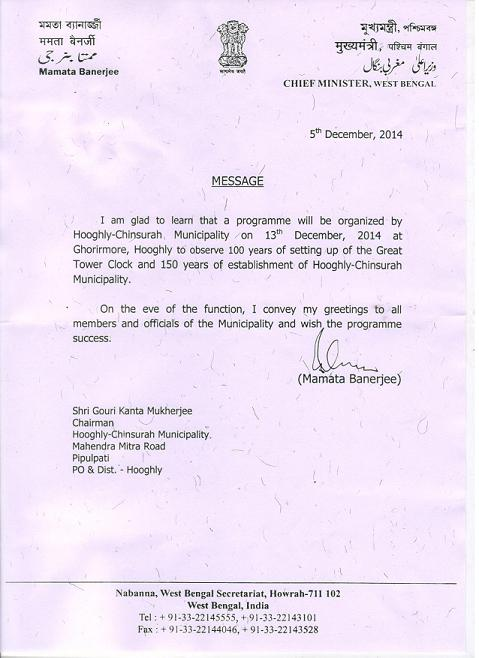 Welcome to Hooghly Chinsurah Municipality